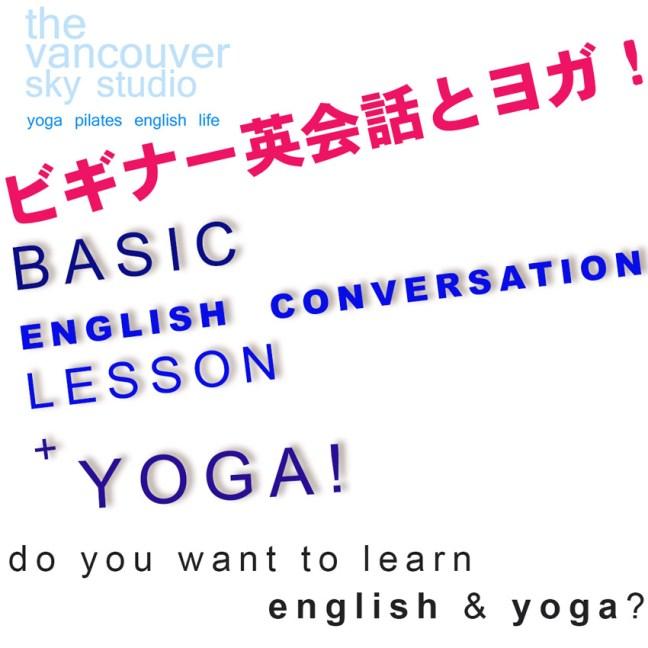 Do you want to learn english + yoga? 大阪 ビギナー英会話とヨガ!BASIC ENGLISH CONVERSATION LESSON + YOGA! 「英会話とヨガ」のクラスでは、60分間の英会話、その後60分間のヨガと続いて行います。英会話レッスンでは、日常英会話又は旅行の時に役立つ英会話を学びます。その後フロースタイルのヨガで呼吸に合わせて動いていき心と体を解して行きます。 2つの人気な習い事を同時に行っちゃうスペシャルなクラスを2人の楽しい先生と一緒にエンジョイしましょう♪