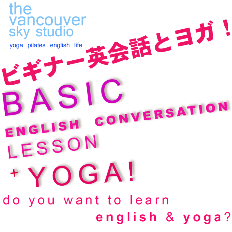 英会話とヨガ english lessons & yoga!