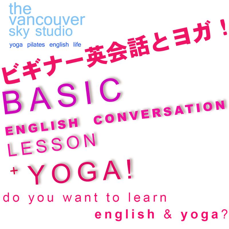 英会話とヨガ のクラスでは、60分間の英会話、その後60分間のヨガと続いて行います。英会話レッスンでは、日常英会話又は旅行の時に役立つ英会話を学びます。その後フロースタイルのヨガで呼吸に合わせて動いていき心と体を解して行きます。 2つの人気な習い事を同時に行っちゃうスペシャルなクラスを2人の楽しい先生と一緒にエンジョイしましょう♪