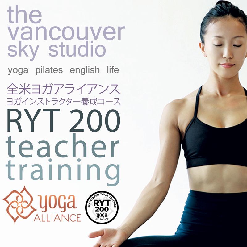 The VANCOUVER SKY STUDIO ヨガインストラクター養成コース RYT200(全米ヨガアライアンス認定200時間ヨガインストラクター資格)取得コース 概要 このコースでは、ヨガのアサナ、歴史や教え(哲学)、身体の仕組みや使い方(解剖学)、そしてヨガと深いつながりのあるアーユルヴェーダも学び、ヨガの理解を深め、ヨガを教えていく為に必要な知識や技術を身に着けます。