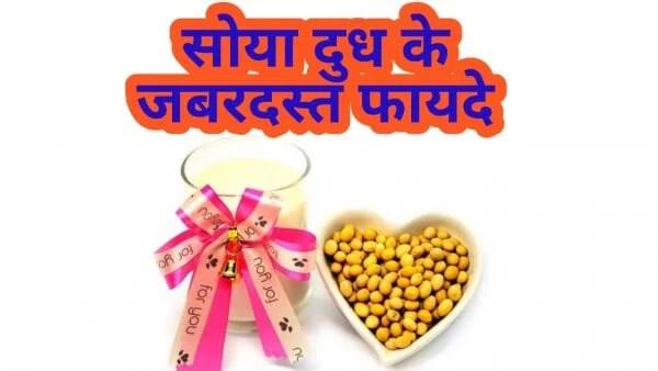 सोया मिल्क रेसिपी, फायदे और नुकसान - Soyamilk recipe in Hindi