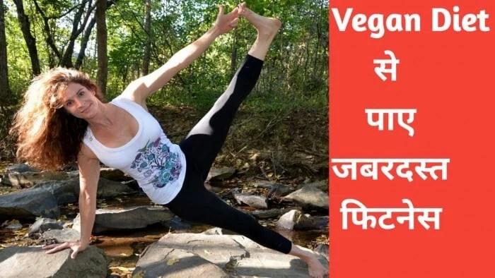 Vegan Diet आपकी फिटनेस को कैसे बेहतर बना सकता है? - Vegan health and fitness