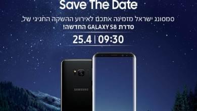 Photo of בסמוך להשקה העולמית: הGalaxy S8 יושק בישראל ב25 לאפריל