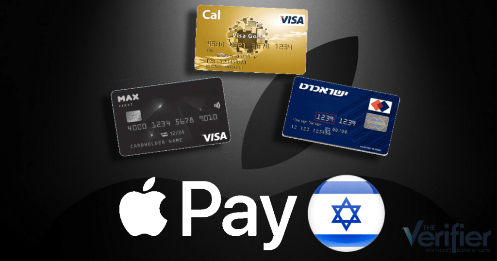 Apple Pay בישראל