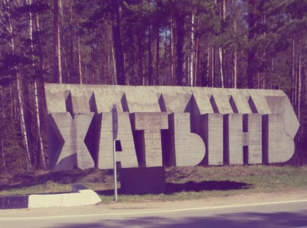 Khatyn Memorial Complex. Lahojski Rajon