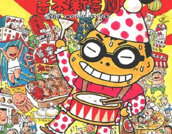 """Yoshimoto Shinkigeki"" From Japan"