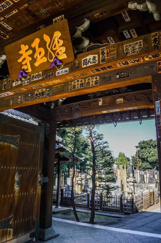 Jokojiyukimidera Buddhist Temple Yanaka Tokyo