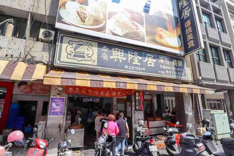 Xing Long Ju Taiwanese Breakfast Kaohsiung | Kaohsiung itinerary