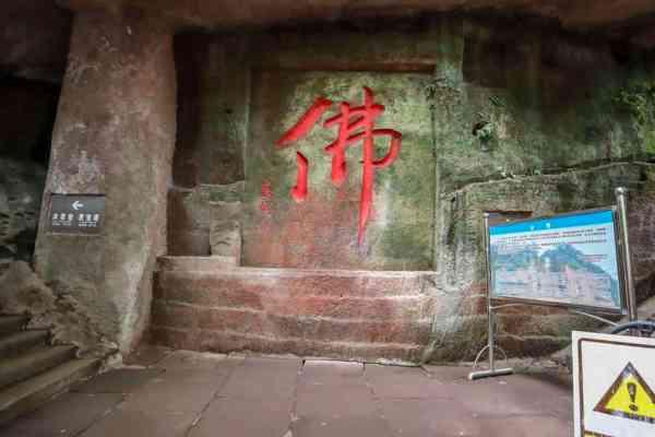 Leshan Giant Buddha Tourist centre
