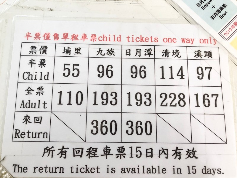 sun moon lake bus prices from taichung