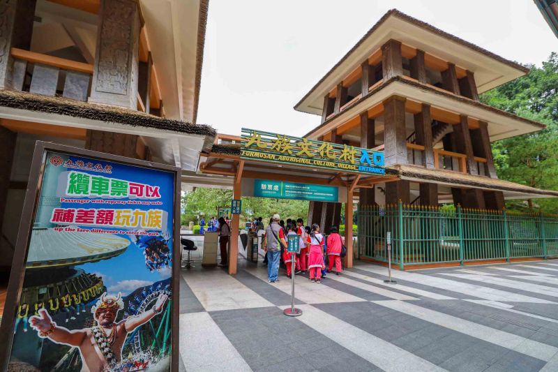 Aboriginal Centre and Theme Park entrance sun moon lake day trip from Taichung