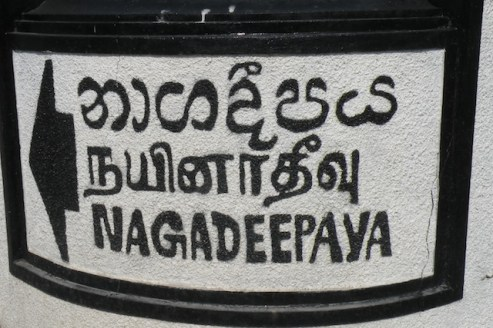 As always in Sri Lanka - trilingual signs use the classical font we all learn from.