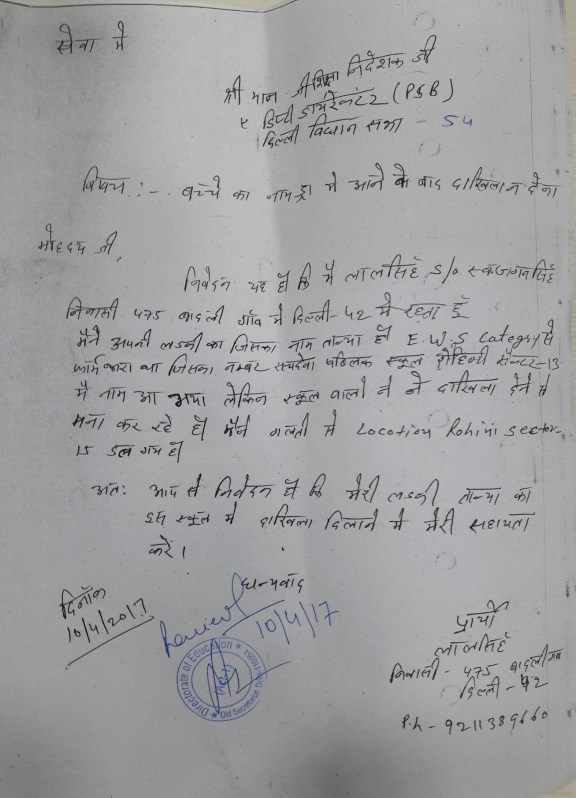 Complaint submitted by EWS parent to Del E over location issue in admissions. Credit: Shruti Jain