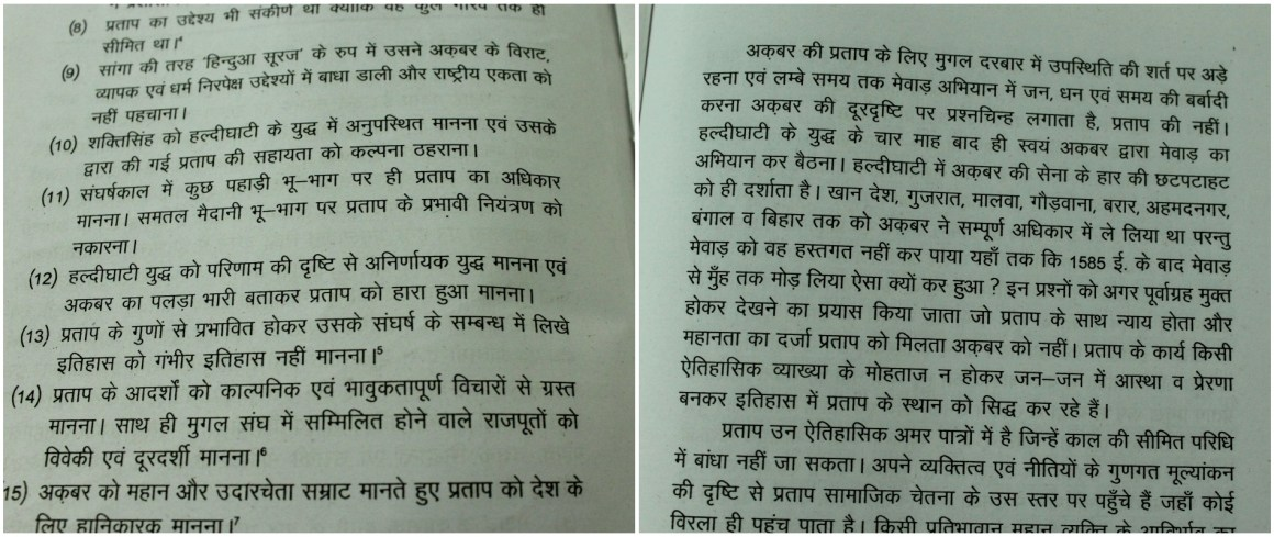Left: Points that the author feels are deliberately targeted against Pratap. Right: Text from the book questioning Akbar's victory in the Haldighati battle. Credit: Shruti Jain