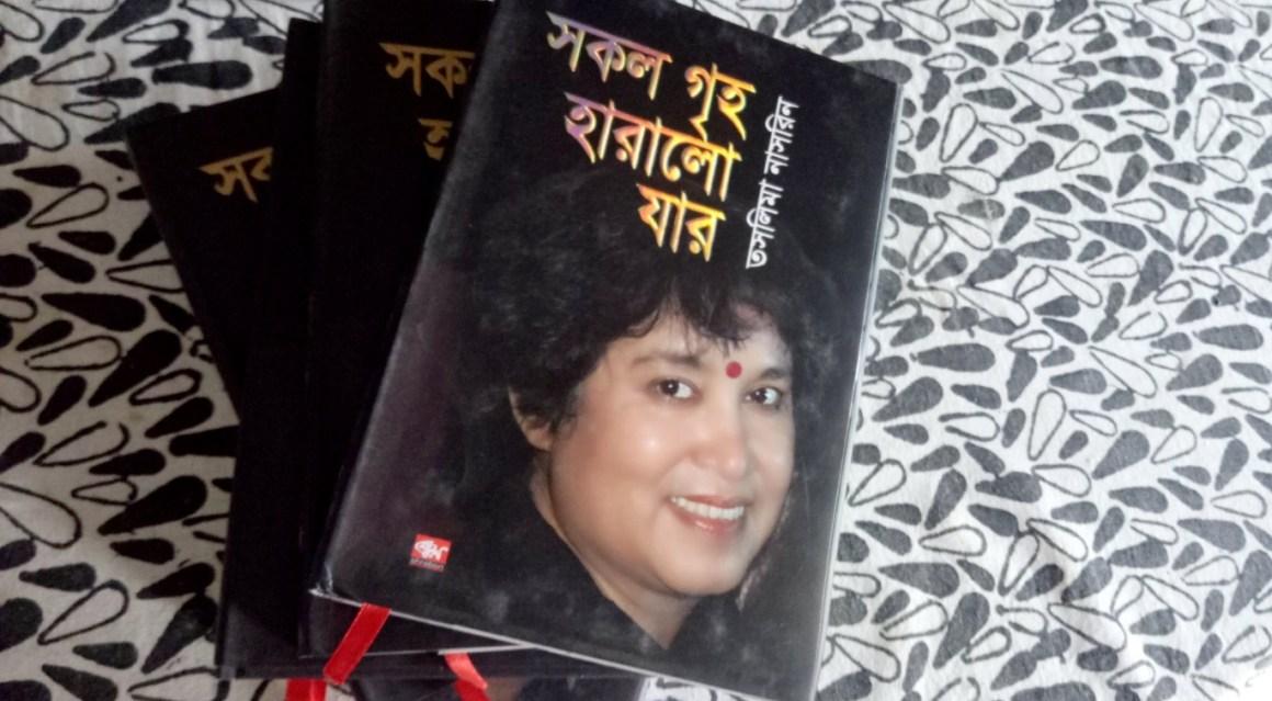 Taslima Nasreen's Bengali book. Credit: Twitter/Taslima Nasreen