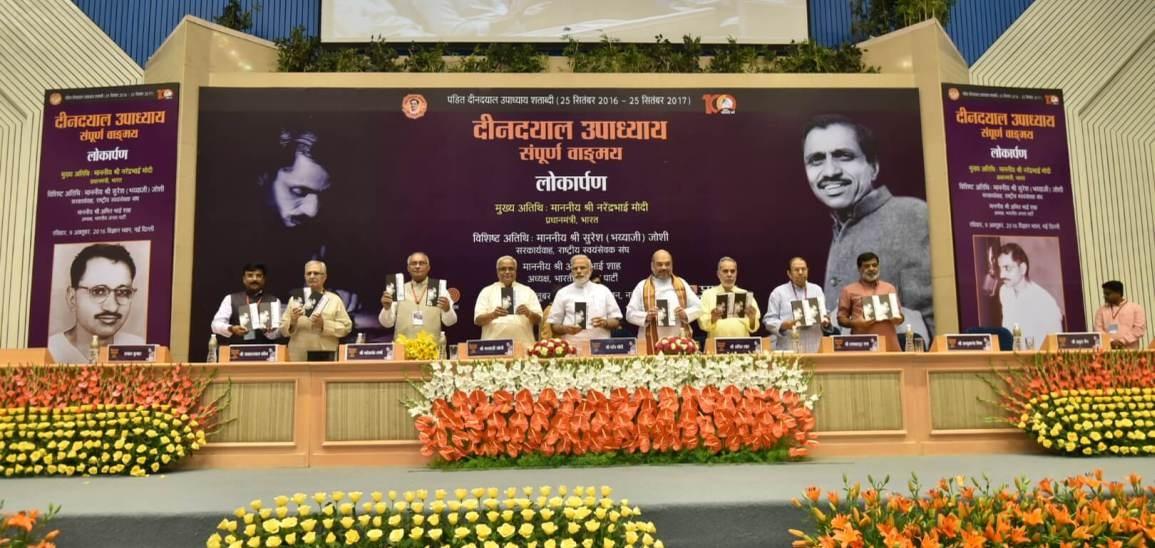 Prime Minister Narendra Modi releases full volumes of Deendayal Upadhyaya's works. Credit: narendramodi.in