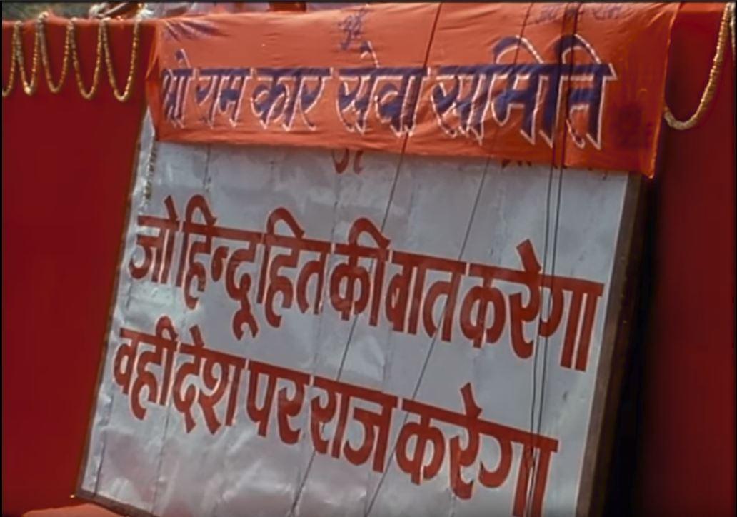 A screenshot from the film <em>Ram ke Naam</em>