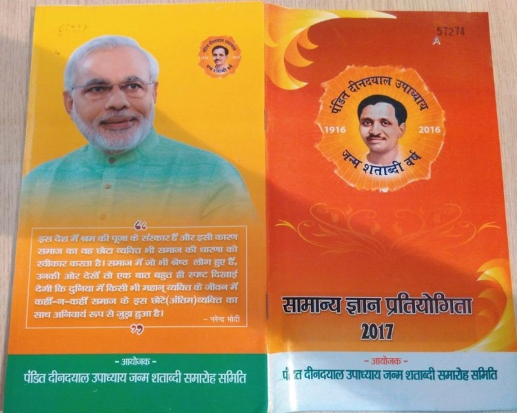 Cover-of-Samanya-Gyan-Pratiyogita