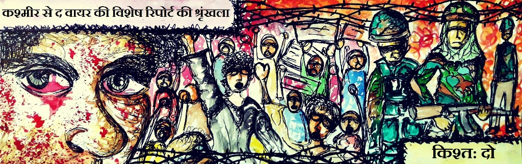 Kashmir Ground Report The Wire 2