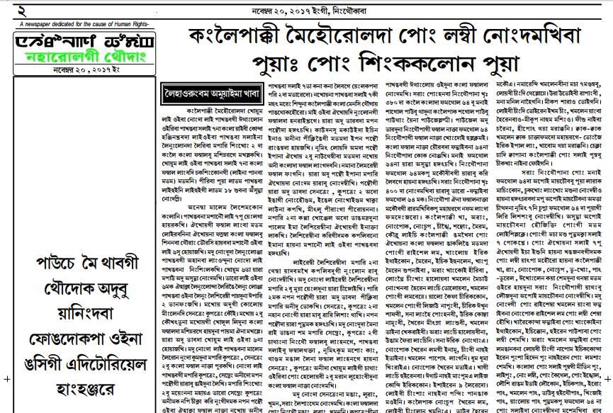 Imphal Newspapers Naharolgi Thoudang
