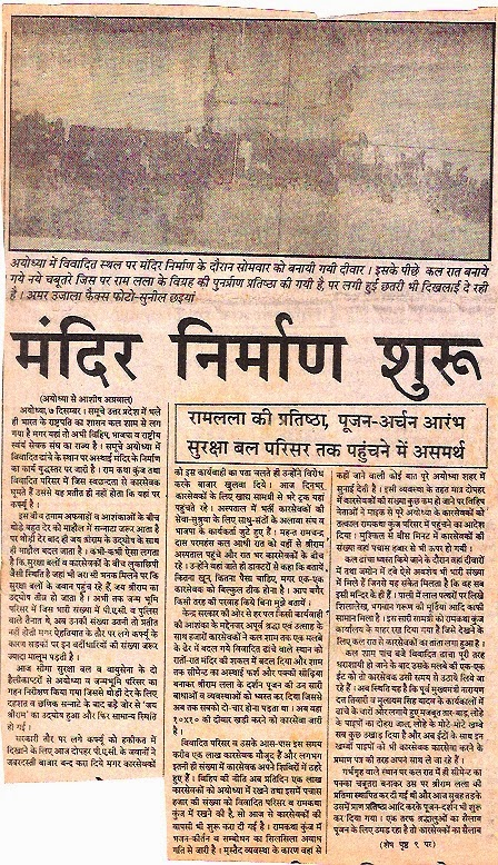 Babri Demolition Amar Ujala cutting 2