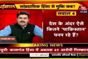 Rohit Sardana AajTak Screenshot