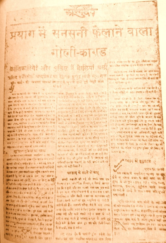 गणेश शंकर विद्यार्थी ने 'प्रताप' से पहले मदन मोहन मालवीय के समाचार पत्र 'अभ्युदय' में काम किया था.