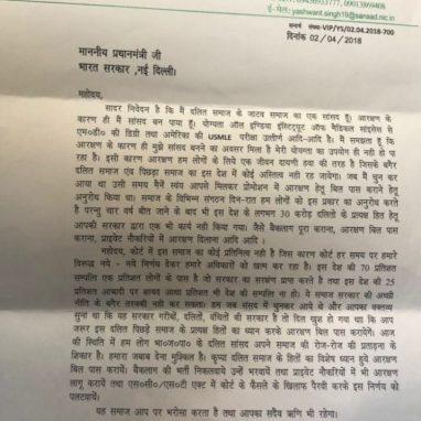 नगीना सांसद डॉ. यशवंत सिंह का प्रधानमंत्री को पत्र