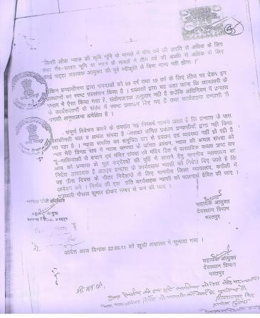 देवस्थान विभाग के सहायक आयुक्त की ओर से मंदिर ट्रस्ट के विरुद्ध सुनाया गया निर्णय.