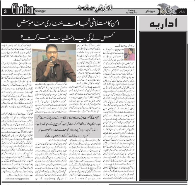 Daily Chattan Editorial