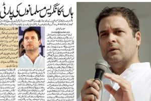 Rahul Gandhi Inquilab Collage PTI