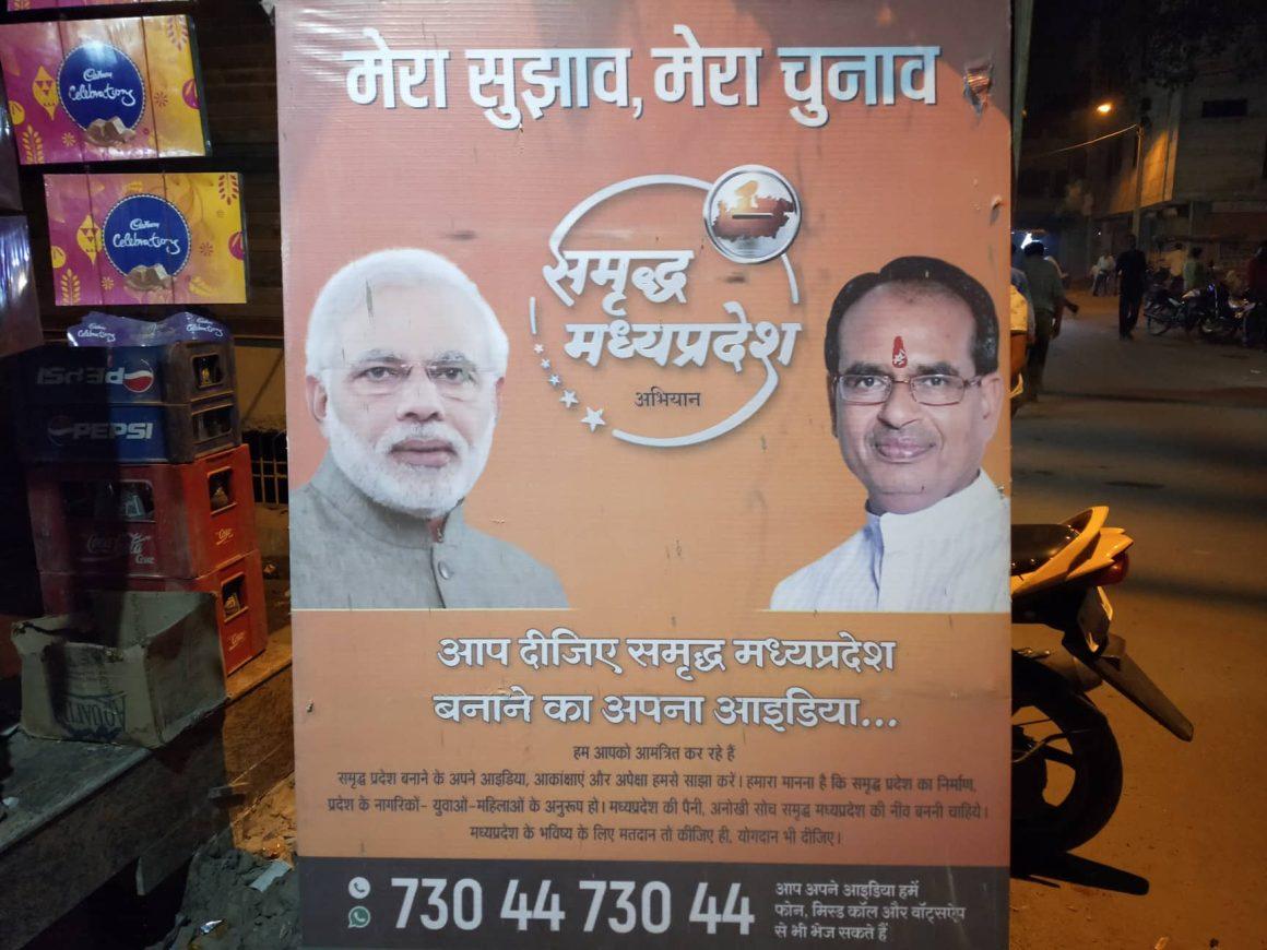 मध्य प्रदेश में जनता का सुझाव मांगने के लिए भाजपा की ओर से लगाए गए होर्डिंग. (फोटो: दीपक गोस्वामी/द वायर)