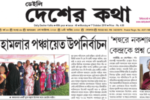 Daily Desher Katha, newspaper, Tripura