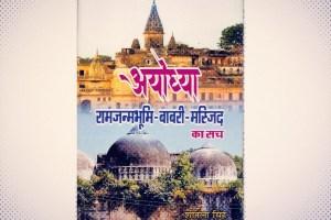 Ayodhya Sheetala Singh Book