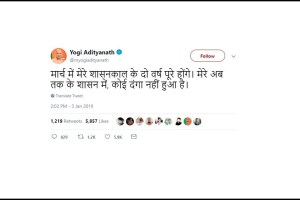 Yogi Adityanath Tweet