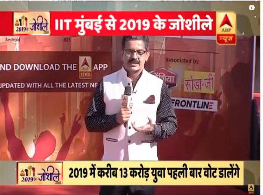 ABP News IIT Bombay Screenshot