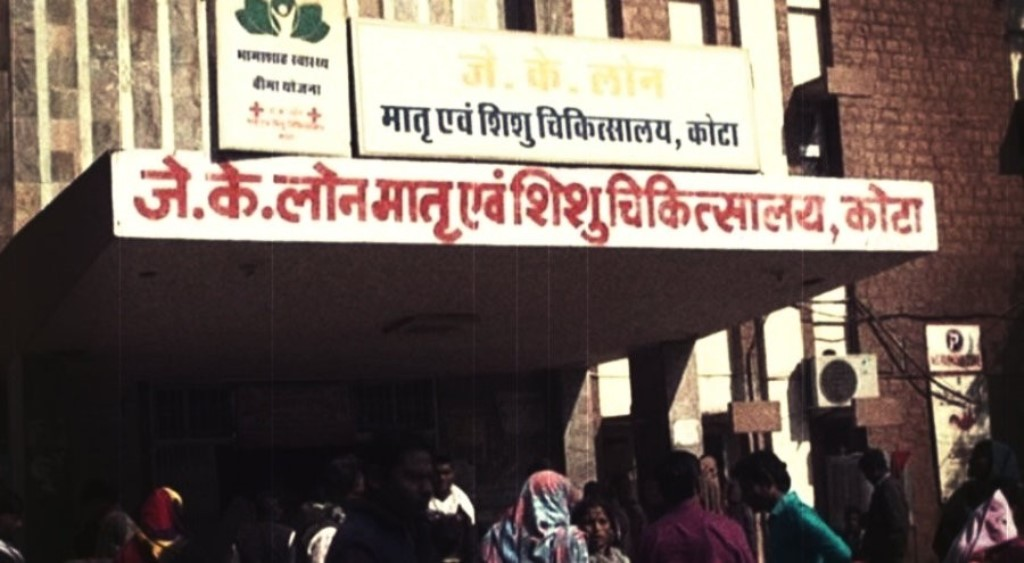 कोटा स्थित जेके लोन अस्पताल. (फोटो साभार: ट्विटर/@Pintuchoudhry3)