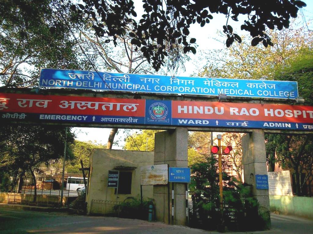 हिंदू राव अस्पताल. (फोटो साभार: फेसबुक)