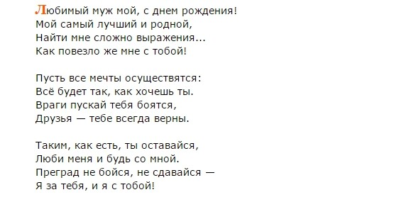 Изображение - Оригинальное поздравление мужу с днем рождения pozdravlenija-s-dnem-rozhdenija-muzhu-1-google-chrome