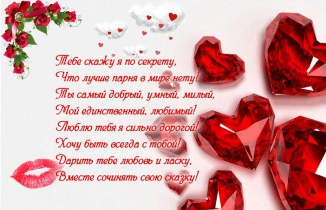 Изображение - Оригинальное поздравление мужу с днем рождения romantparnu0-650x419