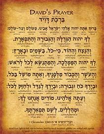 david_prayer_hebrew_V1_web_2019_SM