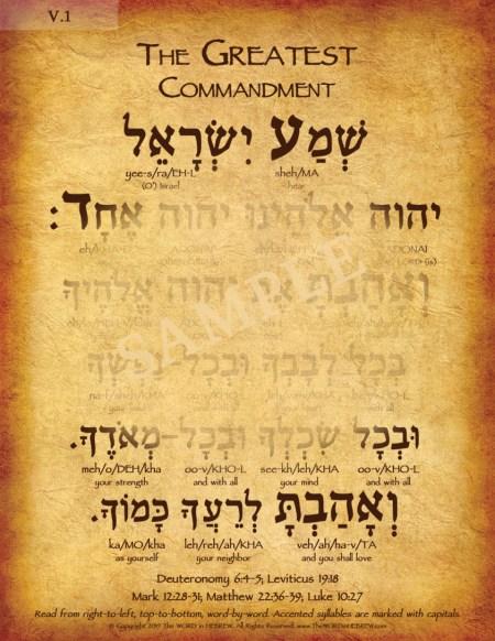 greatest_commandment_hebrew_V1_web_2019