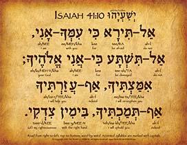 isaiah41_10_hebrew_V1_web_2019_SM