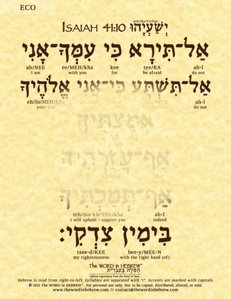 isaiah41_10_hebrew_V_ECO_web_2021