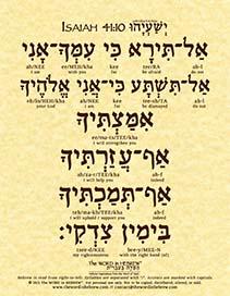 isaiah41_10_hebrew_V_ECO_web_2021_SM