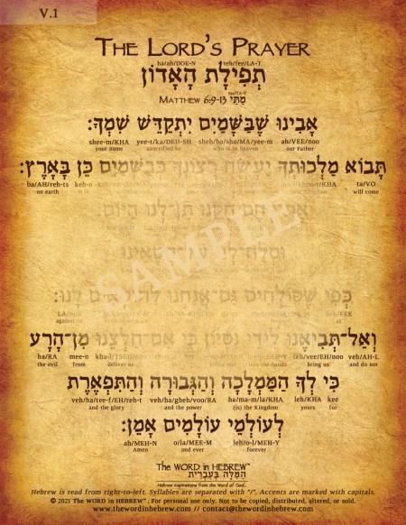 lord_prayer_hebrew_V1_web_2021