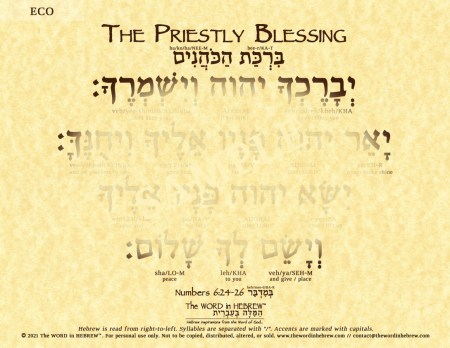 priestly_blessing_H_hebrew_ECO_web_2021