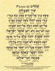 psalm121_hebrew_web_ECO_2021_SM