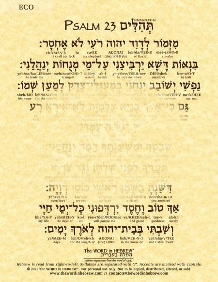 psalm23_hebrew_web_ECO_2021