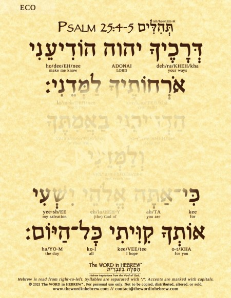 psalm25_4_5_hebrew_ECO_web_2021